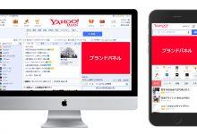 都道府県単位でYahoo!JAPANトップページに広告掲載できる「ブランドパネル」とは