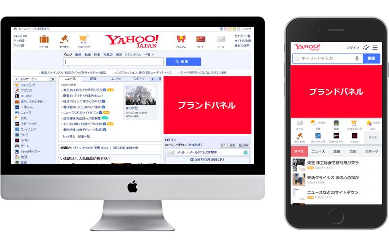 Yahoo!ブランドパネル