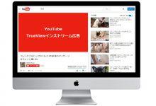 ローカル企業がYouTube動画広告で認知度を高める方法