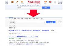 Yahoo!の検索結果に広告を出して集客アップ!リスティング広告とは?