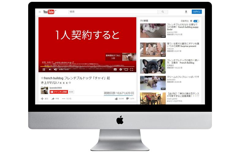動画広告再生イメージ