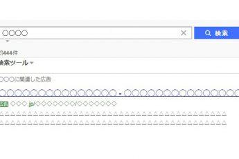検索連動型広告掲載イメージ