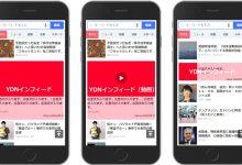 スマートフォン版Yahoo!JAPANトップページの記事間に掲載できるインフィード広告とは