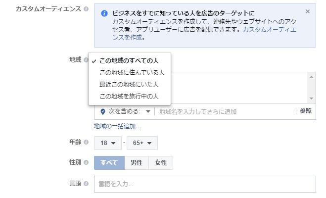 facebook広告地域ターゲティング