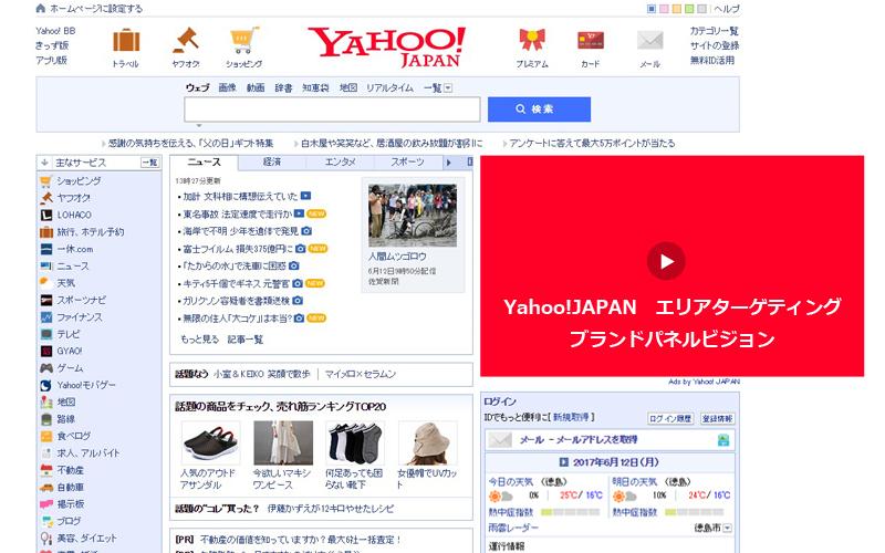 Yahoo!エリアターゲティングブランドパネルビジョン
