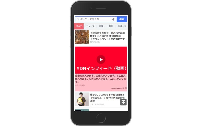 インフィード動画広告