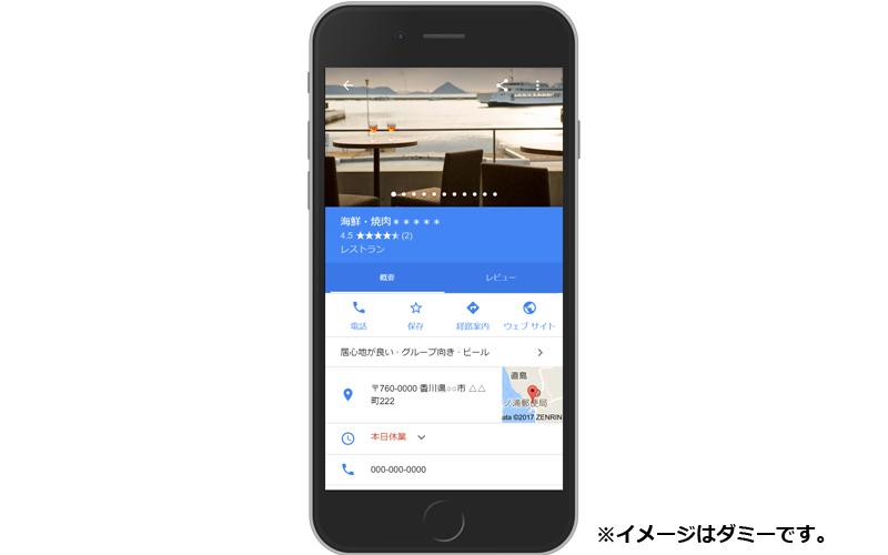 Googleマイビジネスのイメージ