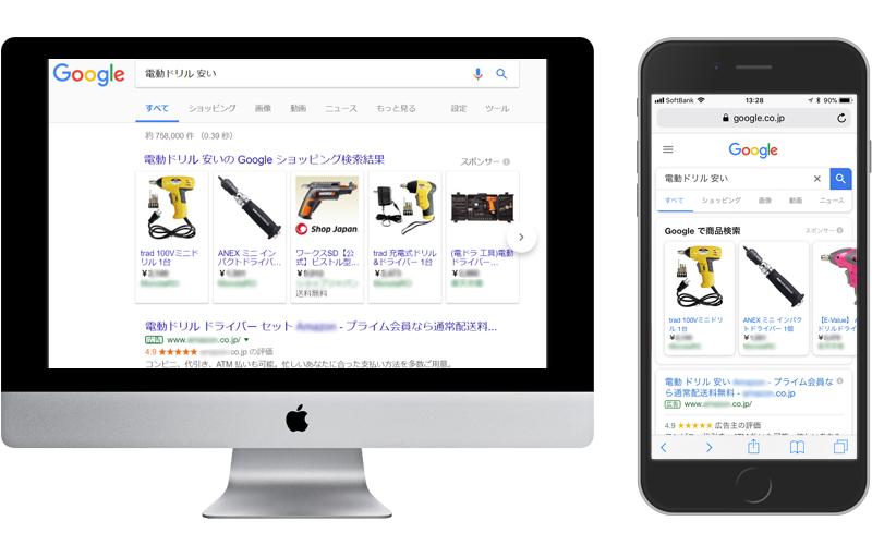 商品広告イメージ