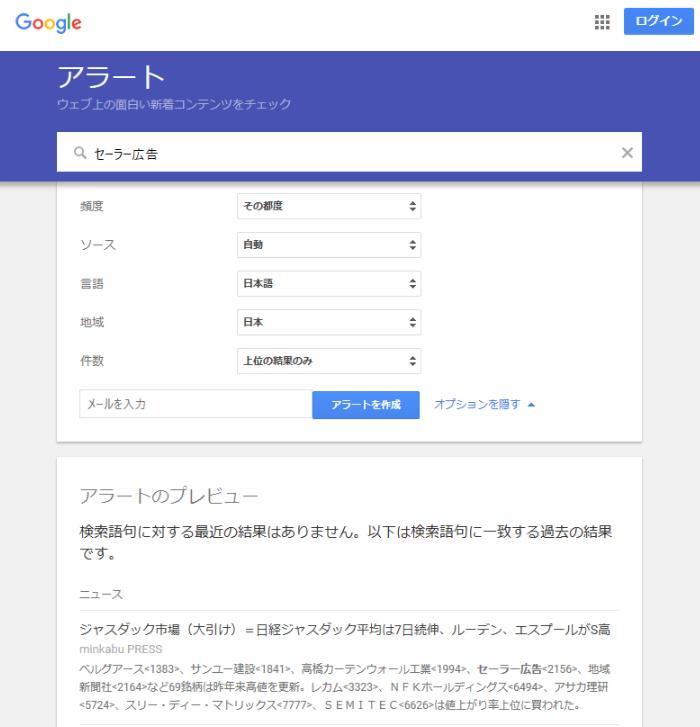 Googleアラート