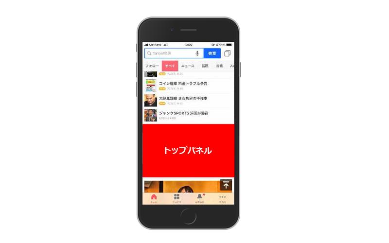 Yahoo!JAPANアプリトップパネル