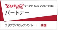 Yahoo!エリアデベロップメントパートナー